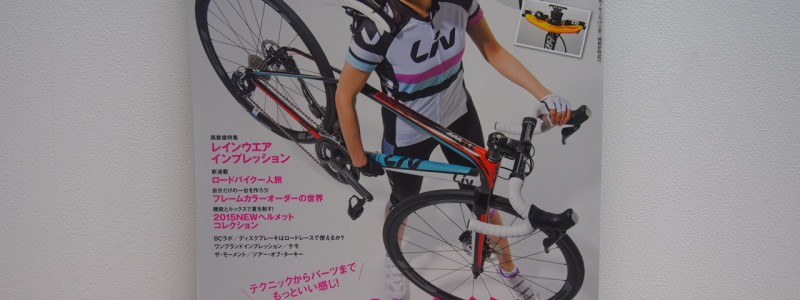 【雑誌紹介】今月のBiCYCLE CLUBにPedalistが♬