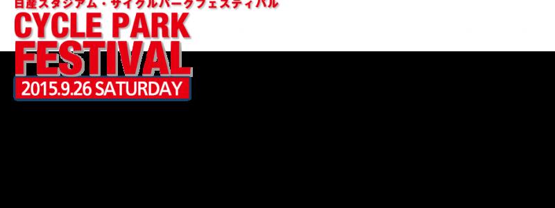 【イベント情報】9月26日土曜日開催!日産スタジアム・サイクルパークフェスティバル一緒に行きませんか?