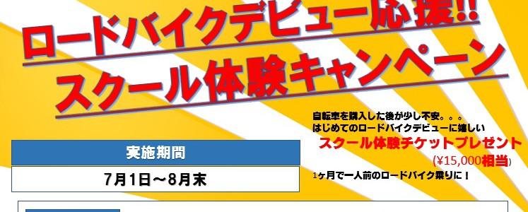 【夏のロードバイクデビュー&新機材投入+スクールで更なる高みへ行こう!キャンペーン開催中】