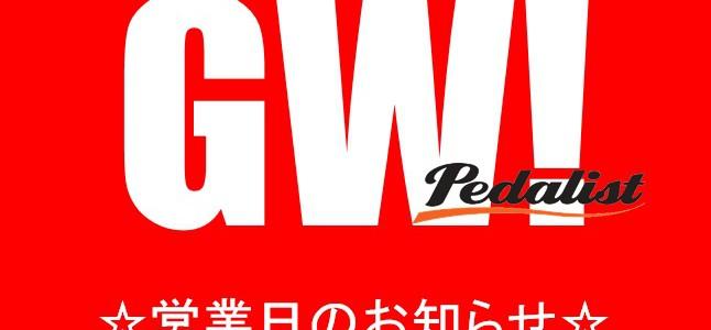 GW ゴールデンウィーク営業日のお知らせ