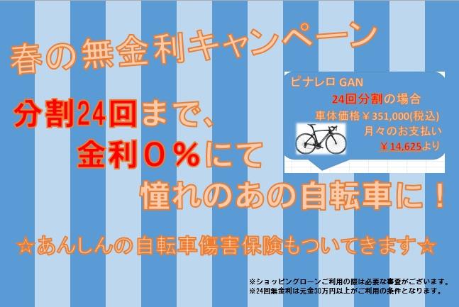 2016春のキャンペーン