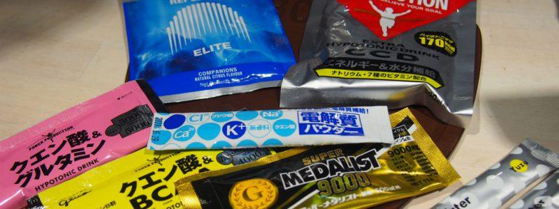 富士ヒルクライムまであと6日 ~サプリメントのご用意は大丈夫ですか?~