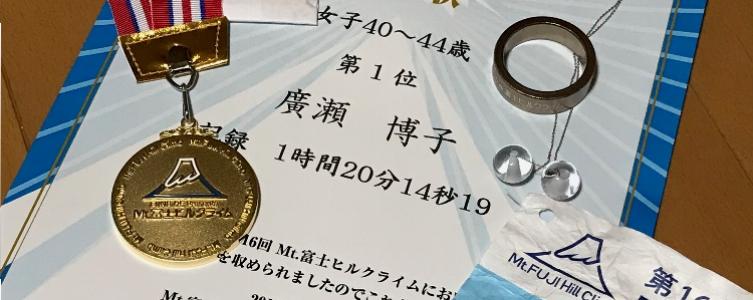 【レースレポート】第16回Mt.富士ヒルクライム 年代別カテゴリ 廣瀬選手