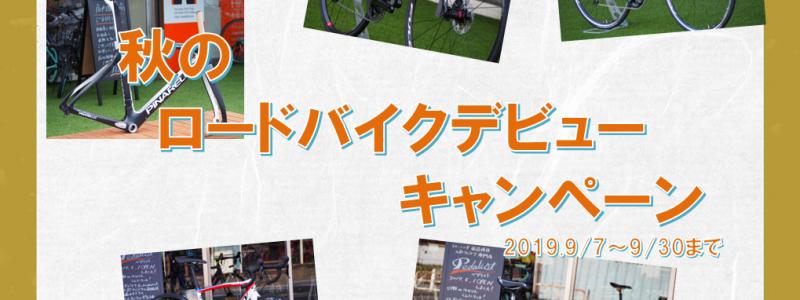 秋のロードバイクデビューキャンペーン実施中