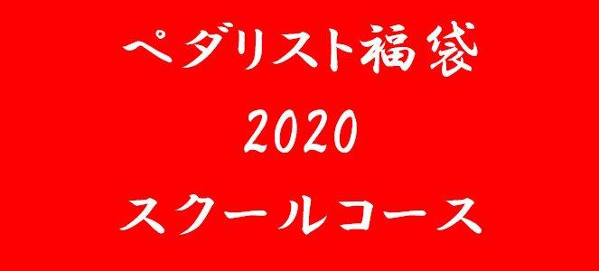 2020新春福袋予約受付中!~スクールコース~