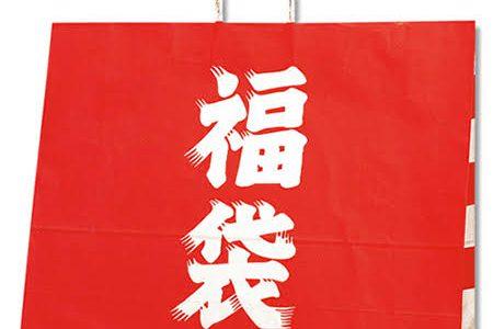 2020新春福袋予約受付中!~自転車コース~
