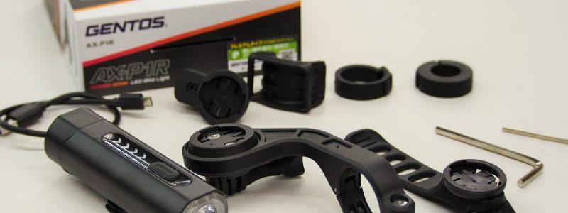 【新製品】GENTOS AX-P1Rライト ガーミンマウントにも取り付け可能な便利なライトです。