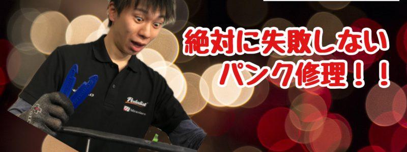 【PedalistTV】絶対に失敗しないパンク修理