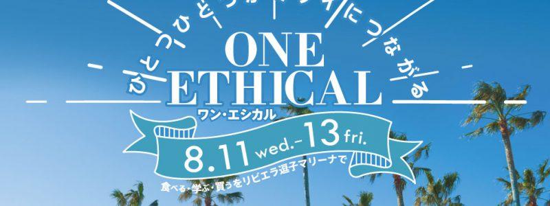 8月11(水)~13日(金) ONE ETHICALにてBIANCHI試乗会開催いたします